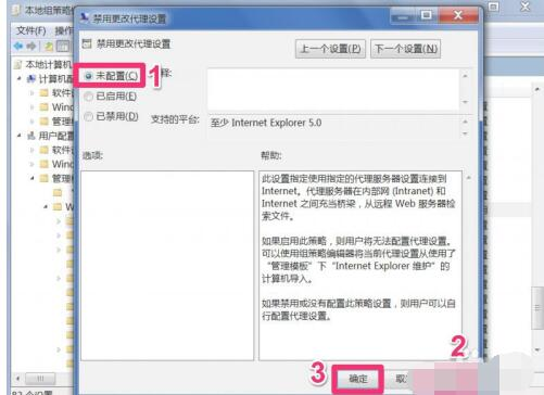 Internet 选项,局域网设置,IE代理设置无法更改和保存(二) 互联网IT 第2张