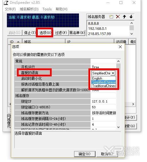 QQ截图20201017105546.jpg dns本地解析缓存工具,dnsspeeder 互联网IT