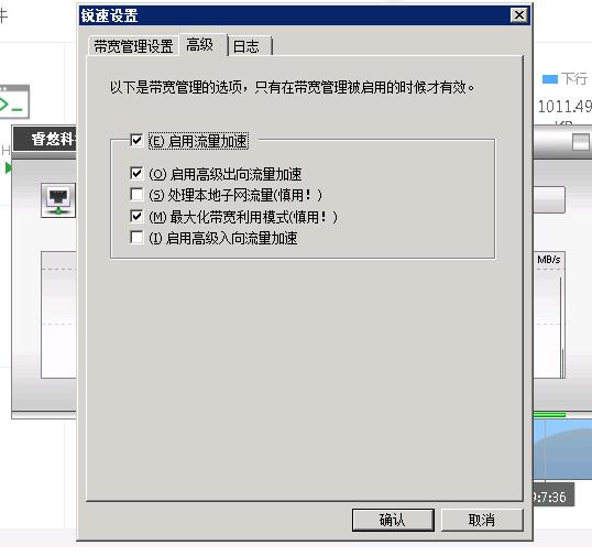 QQ截图20201104190800.jpg windows锐速加速,tcp加速,网络加速 互联网IT