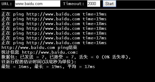 QQ截图20201108103846.jpg 本地ping被限制,html代码本地ping,在线ping代码,网页ping代码 互联网IT