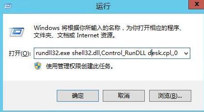 """Windows2012 在桌面上显示""""我的电脑""""教程,Windows2008 互联网IT 第1张"""
