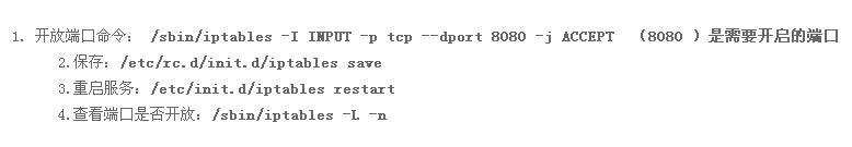QQ截图20201108144213.jpg linux开启端口命令,linux端口 互联网IT