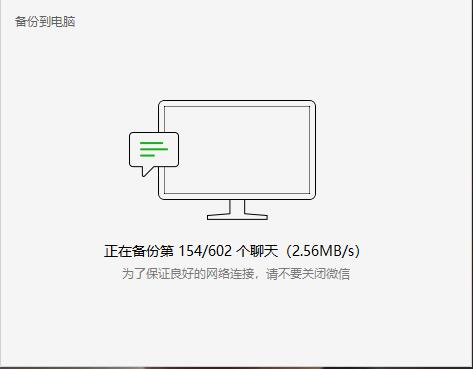 请打开手机微信,并连接到同一网络后重试,微信同一局域网不能备份恢复 互联网IT 第2张