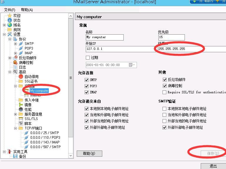 windows系统免费邮箱E_mail搭建,使用hMailServer搭建免费邮件服务器 互联网IT 第8张