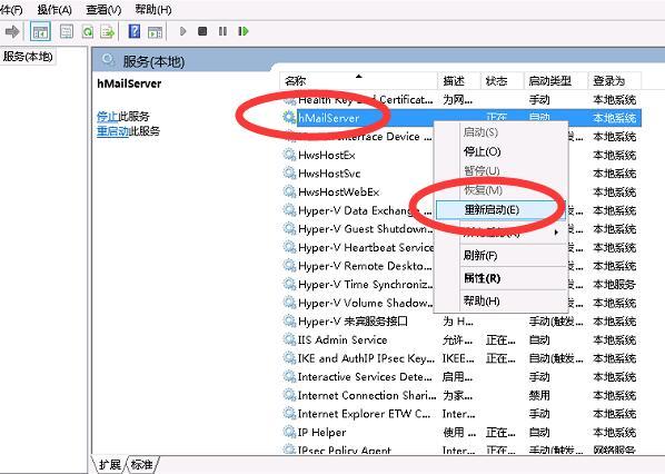 windows系统免费邮箱E_mail搭建,使用hMailServer搭建免费邮件服务器 互联网IT 第17张