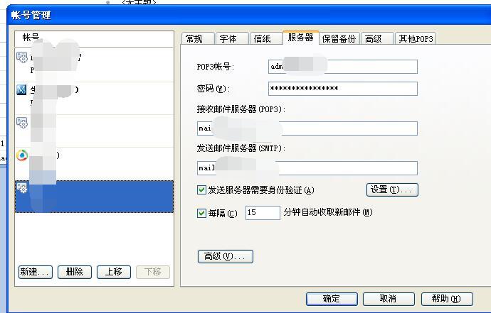 windows系统免费邮箱E_mail搭建,使用hMailServer搭建免费邮件服务器 互联网IT 第12张