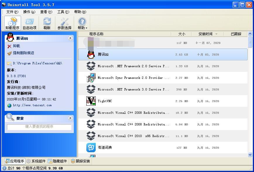 QQ截图20210124113126.jpg Uninstall Tool卸载工具,Windows卸载工具,软件卸载软件 互联网IT