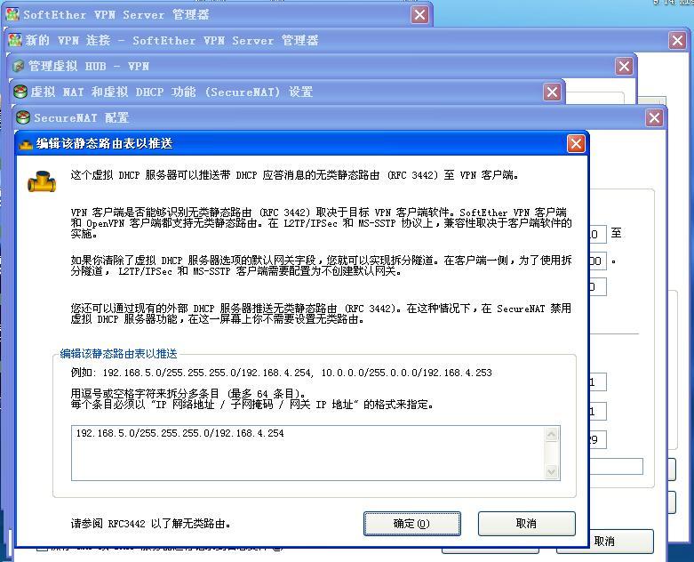 PacketiX VPN(派克斯vpn)Server服务器端秘钥破解版本 互联网IT 第3张