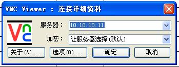 VNC服务器端与客户端,VNC Server,远程桌面 互联网IT 第2张
