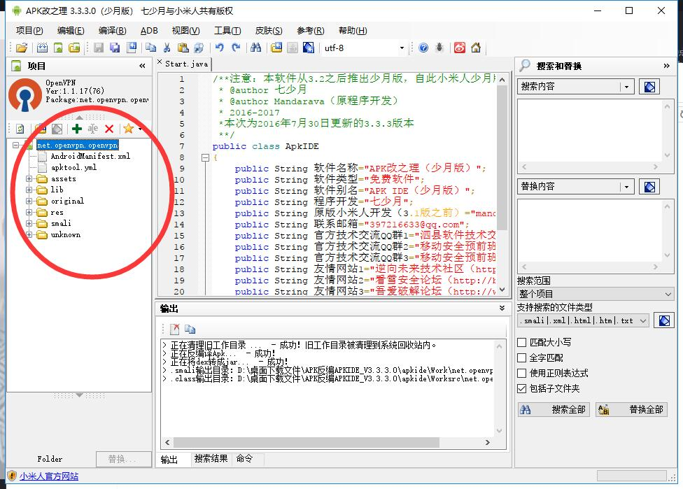 安卓APK反编软件,安卓APK反编APKIDE_V3.3.3.0 互联网IT 第2张