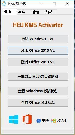 Windows激活,windows激活密钥,windows激活工具 互联网IT 第1张