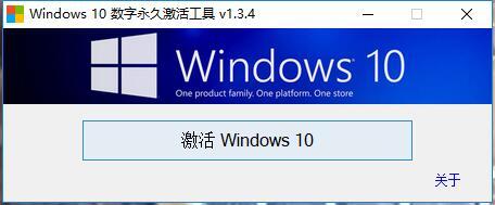 Windows激活,windows激活密钥,windows激活工具 互联网IT 第2张