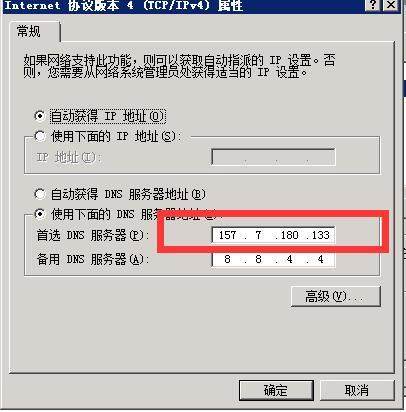 QQ截图20210320185319.jpg 日本DNS,DNS日本地址 互联网IT