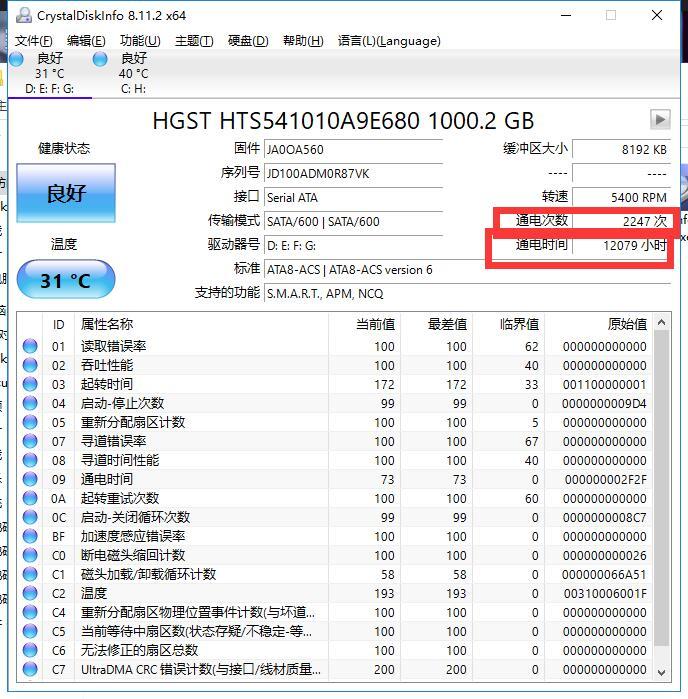 QQ截图20210321235545.jpg 硬盘使用查看工具,硬盘检测工具,固态硬盘使用查看情况 互联网IT