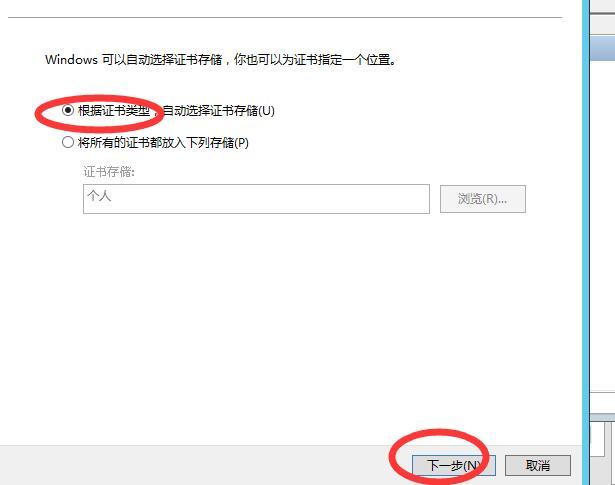 IIS更新新证书,还是老证书时间,IIS更新证书失败 互联网IT 第13张