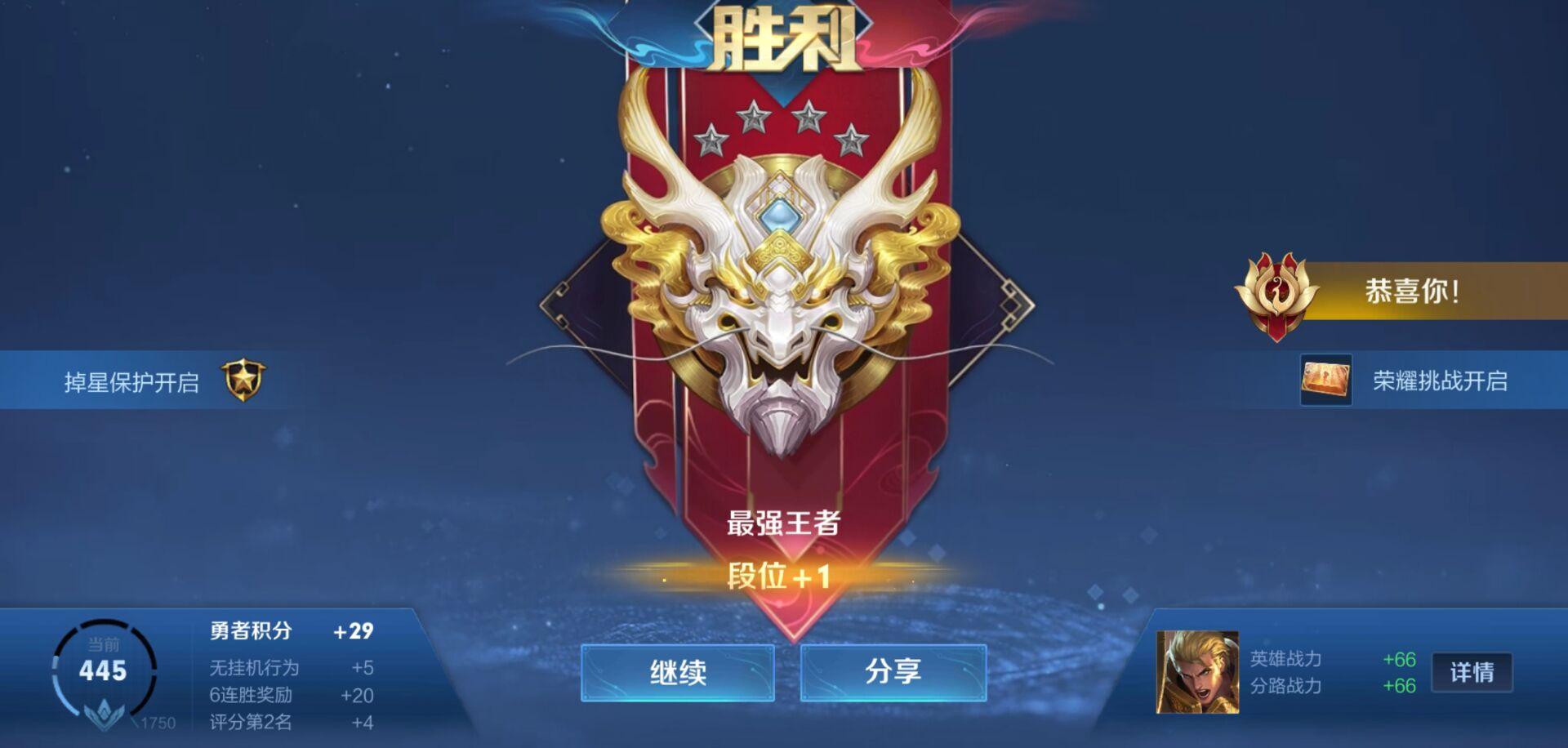 王者荣耀第S22赛季第一次上最强王者 一句话 第1张