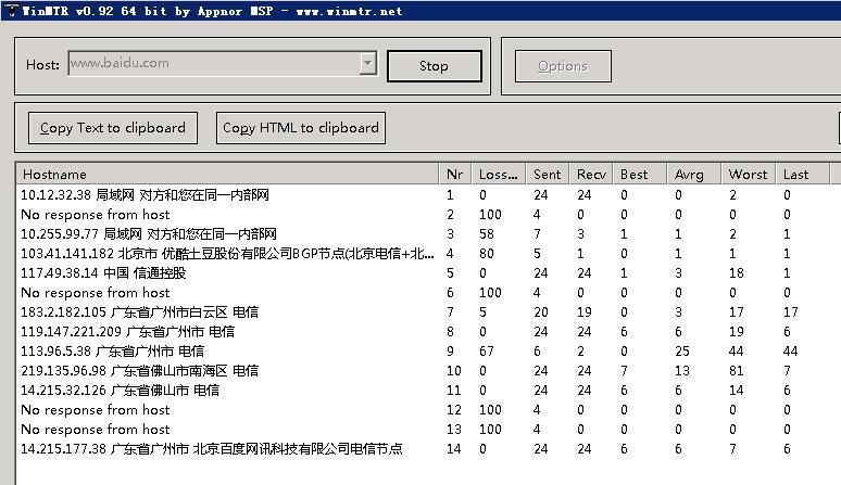 QQ截图20210422143745.jpg IP路由器追踪,IP查询,路由跟踪查询,TraceRoute,WinMTR-cn 互联网IT