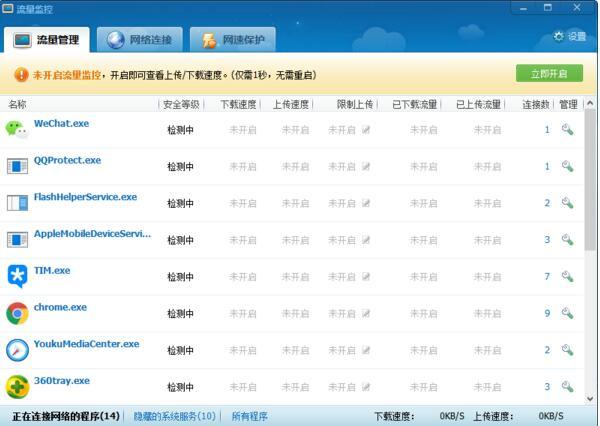 QQ截图20210422153527.jpg 360流量监控,流量统计,流量查询, 360流量监控器 独立提取版, 互联网IT