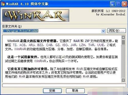 QQ截图20210428112012.jpg 解压软件,WinRAR_4.10烈火版, WinRAR4.10(64位)简体中文破解版(winrar破解版下载)烈火作品 互联网IT