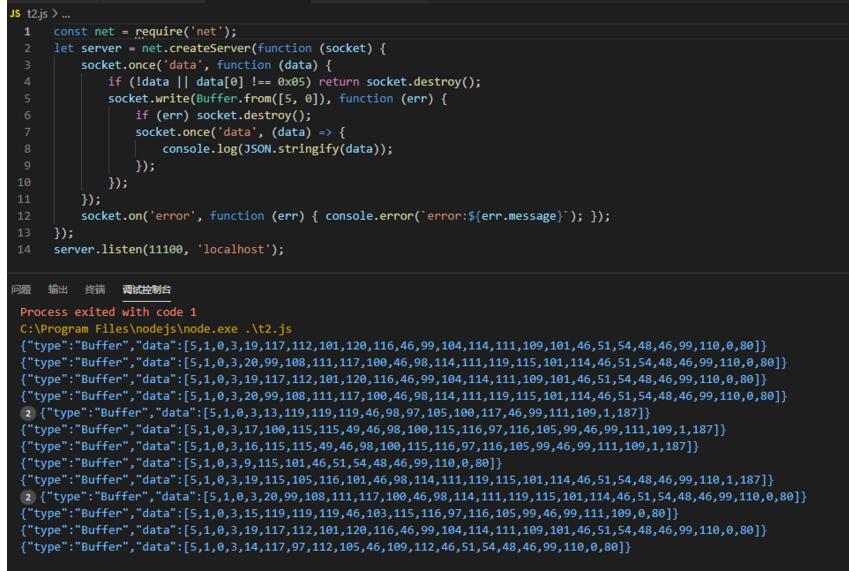 NodeJS实现简单的Socks5代理服务,NodeJSSocks5代理搭建,NodeSocks5搭建,NodeSocks5代理,Socks5搭建,Socks5代理,s5代理,s5搭建 互联网IT 第3张