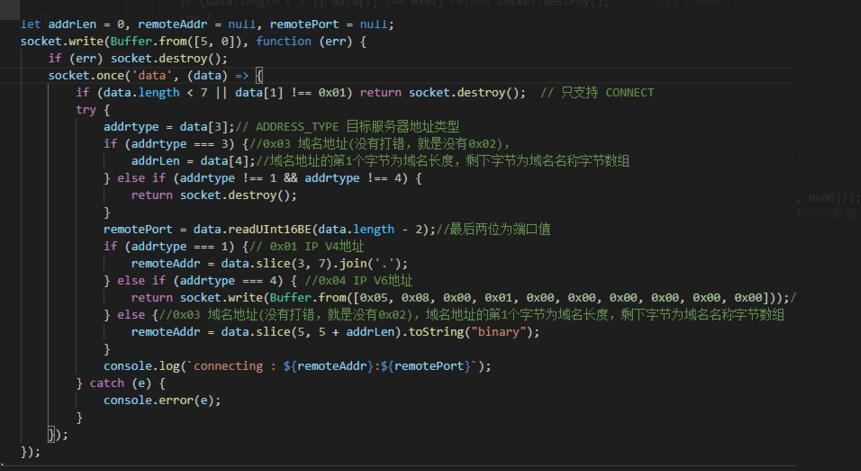 NodeJS实现简单的Socks5代理服务,NodeJSSocks5代理搭建,NodeSocks5搭建,NodeSocks5代理,Socks5搭建,Socks5代理,s5代理,s5搭建 互联网IT 第4张