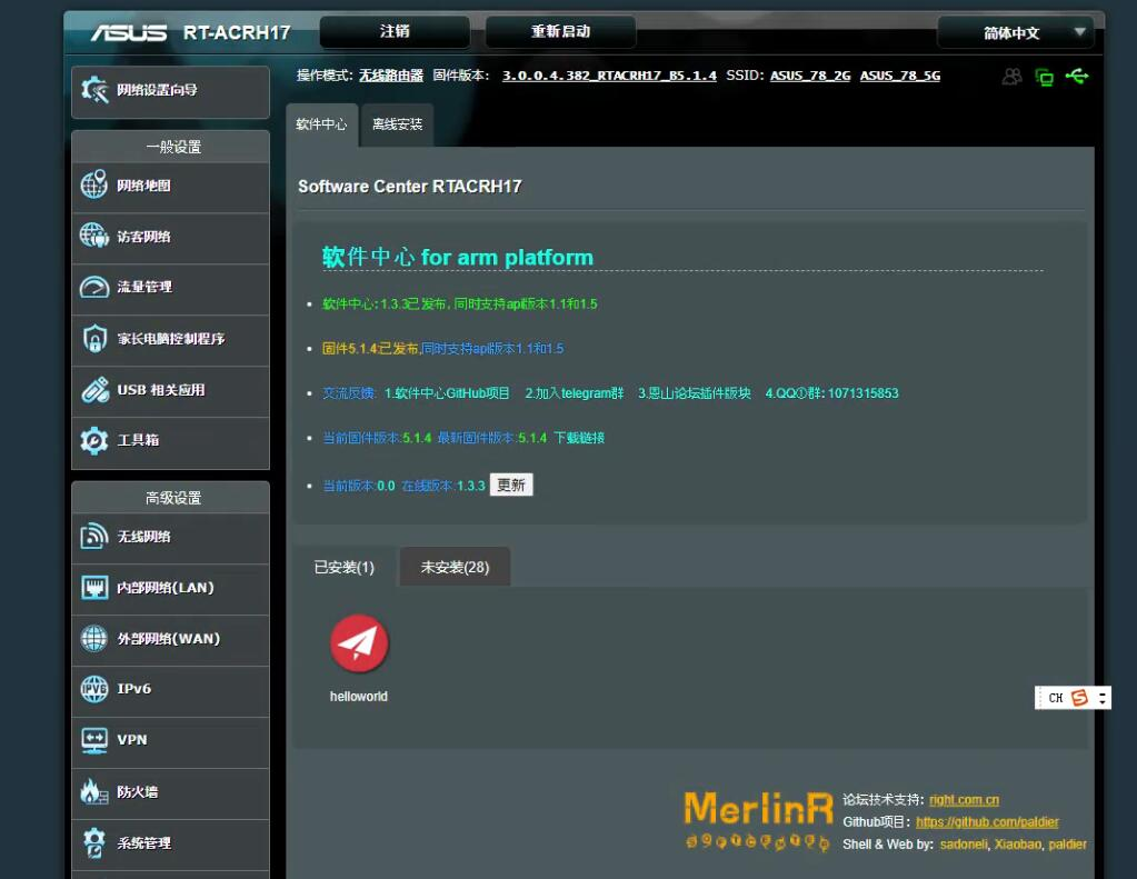 RTACRH17 ShadowSocksR Plus插件,koolshare改版梅林固件及软路由安装SS科学上网插件,华硕外网插件,华硕ASUS外网插件 互联网IT 第3张