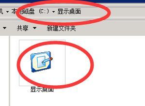 显示桌面,桌面显示,电脑显示桌面,任务栏显示桌面,显示桌面任务栏 互联网IT 第4张