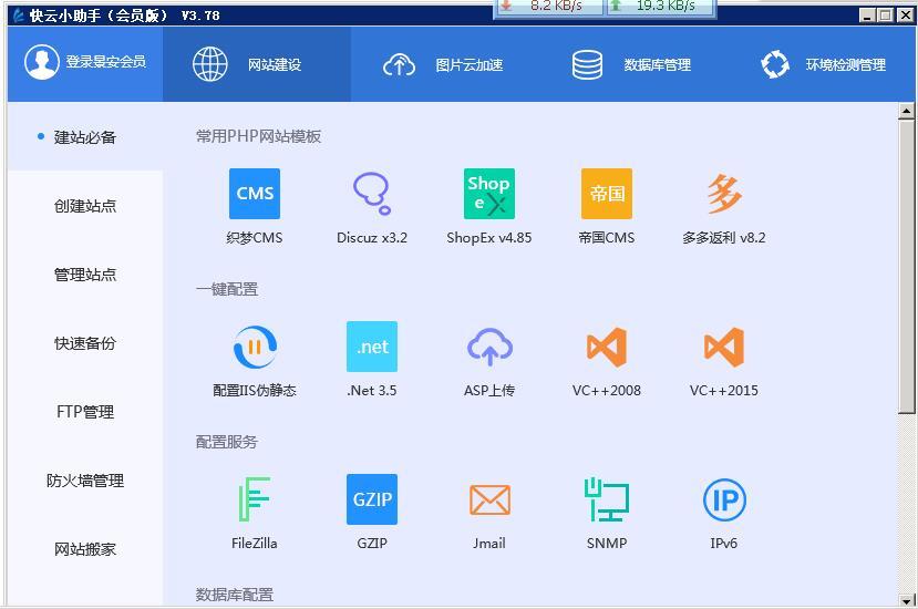 QQ截图20210523152559.jpg 网站搭建,快云服务器管理助手,Windows网站搭建,网站建设 互联网IT