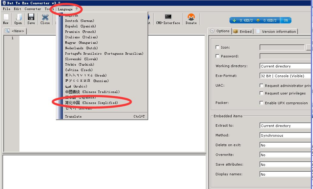 QQ截图20210707172247.jpg bat转换exe,bat转成exe,bat转exe,bat转换程序,Bat_To_Exe_Converter 互联网IT