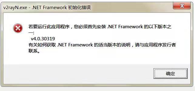QQ截图20210915021740.jpg v2rayn已停止工作,v2rayn.exe - .NET farmework 初始化错误,若要运行此程序,您必须首先安装.NET Framework 互联网IT
